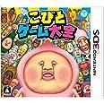 こびとゲーム大全 - 3DS