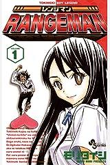 レンジマン(1) (少年サンデーコミックス) Kindle版