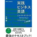 NHK CD BOOK 実践ビジネス英語 ニューヨークシリーズ The Final Chapter ベストセレクション完結編 (NHK CDブック)