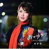 おかゆウタ ~カバーソングス~ [CD]