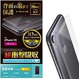 エレコム iPhone XR 背面フィルム 【背面用】 フルカバー 衝撃吸収 光沢 PM-A18CFLFPRGU
