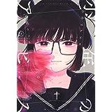 少年のアビス 3 (ヤングジャンプコミックス)