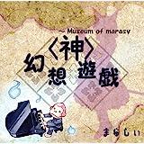 幻想遊戯<神>【同人CD】