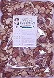 グルメな栄養士の プレミアムミックスナッツ 無塩・無油 1kg