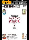 +DESIGNING VOLUME 35 2014年2月号 [雑誌]