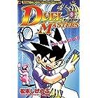 デュエル・マスターズ(8) (てんとう虫コミックス)