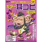 ギター・マガジン 音感アップ! 理論も身につく! ギター耳コピ練習帳 (CD付) (リットーミュージック・ムック)