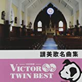 <VICTOR TWIN BEST>讃美歌名曲集