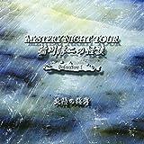 稲川淳二の怪談 MYSTERY NIGHT TOUR SELECTION 1 「北陸の海岸」