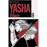 YASHA―夜叉―(8) (フラワーコミックス)