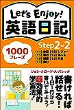 Let's Enjoy! 英語日記 Step2−2:休日・レジャー・旅行・食べる・料理・外食・飲むなど1000フレーズ