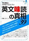 ラッセルと20世紀の名文に学ぶ 英文味読の真相39 (真相 その4)