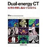 Dual-energy CT 原理を理解し臨床で活用する