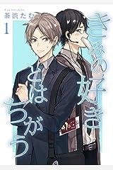 きみの好きとはちがう 分冊版 1 (集英社君恋コミックスDIGITAL) Kindle版