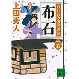 布石 百万石の留守居役(十五) (講談社文庫)