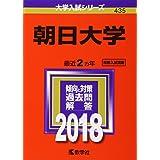 朝日大学 (2018年版大学入試シリーズ)