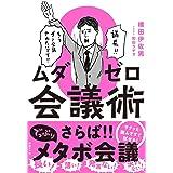 ムダゼロ会議術