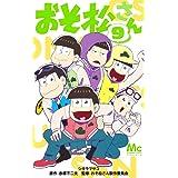 おそ松さん 9 (マーガレットコミックス)