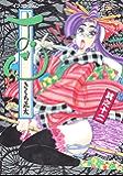おせん(12) (イブニングコミックス)