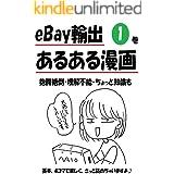 eBay輸出 あるある漫画 1