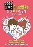 恋する台湾華語