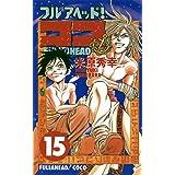 フルアヘッド!ココ 15 (少年チャンピオン・コミックス)