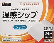[Amazon限定ブランド]【第3類医薬品】PHARMA CHOICE 温感シップ ホットジェイパスU 24枚