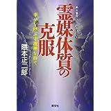 霊媒体質の克服 (新大霊界シリーズ⑤)