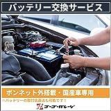 【全国対応】バッテリー交換国産車限定(ボンネット以外・廃バッテリー処分込)