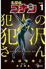 名探偵コナン 犯人の犯沢さん(1) (少年サンデーコミックス) Kindle版