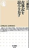 古事記を読みなおす (ちくま新書)