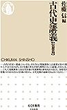 古代史講義【宮都篇】 (ちくま新書)