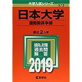 日本大学(国際関係学部) (2019年版大学入試シリーズ)
