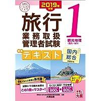 2019年対策 旅行業務取扱管理者試験 標準テキスト 1観光地理 (合格のミカタシリーズ)