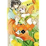 蛇神さまと贄の花姫 2 (ネクストFコミックス)