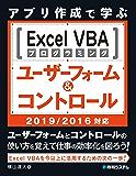 アプリ作成で学ぶ Excel VBAプログラミング ユーザーフォーム&コントロール 2019/2016対応