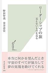 リーダーシップの旅~見えないものを見る~ (光文社新書) Kindle版