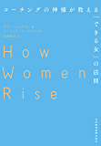 コーチングの神様が教える「できる女」の法則 (日本経済新聞出版)