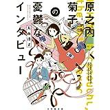 原之内菊子の憂鬱なインタビュー (小学館文庫キャラブン!)