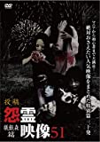 投稿 怨霊映像51 犠餓森篇 [DVD]