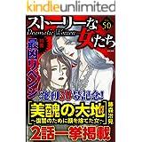 ストーリーな女たち Vol.50 最凶リベンジ [雑誌]