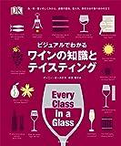 ビジュアルでわかる ワインの知識とテイスティング: 色・味・香りのしくみから、品種や産地、造り方、保存方法や食べ合わせまで