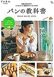リンネル特別編集 パンの教科書 (TJMOOK)