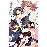 ビタースウィート 1 (ミッシィコミックス/YLC Collection)