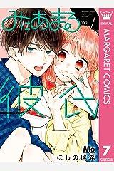 みにあまる彼氏 7 (マーガレットコミックスDIGITAL) Kindle版