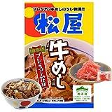 【紅生姜付】 松屋 牛めしの具10個(プレミアム仕様) 牛丼 【冷凍】
