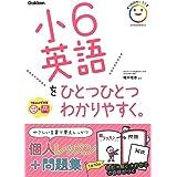 小6英語をひとつひとつわかりやすく。-CD付き。音声アプリ対応。 (小学ひとつひとつわかりやすく)