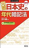 元祖 日本史の年代暗記法 四訂版 大学JUKEN新書
