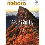 季刊のぼろ Vol.30