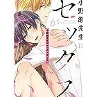 ●特装版●小野瀬先生はセックスがしたい【電子限定おまけ付き】 (シガリロ)